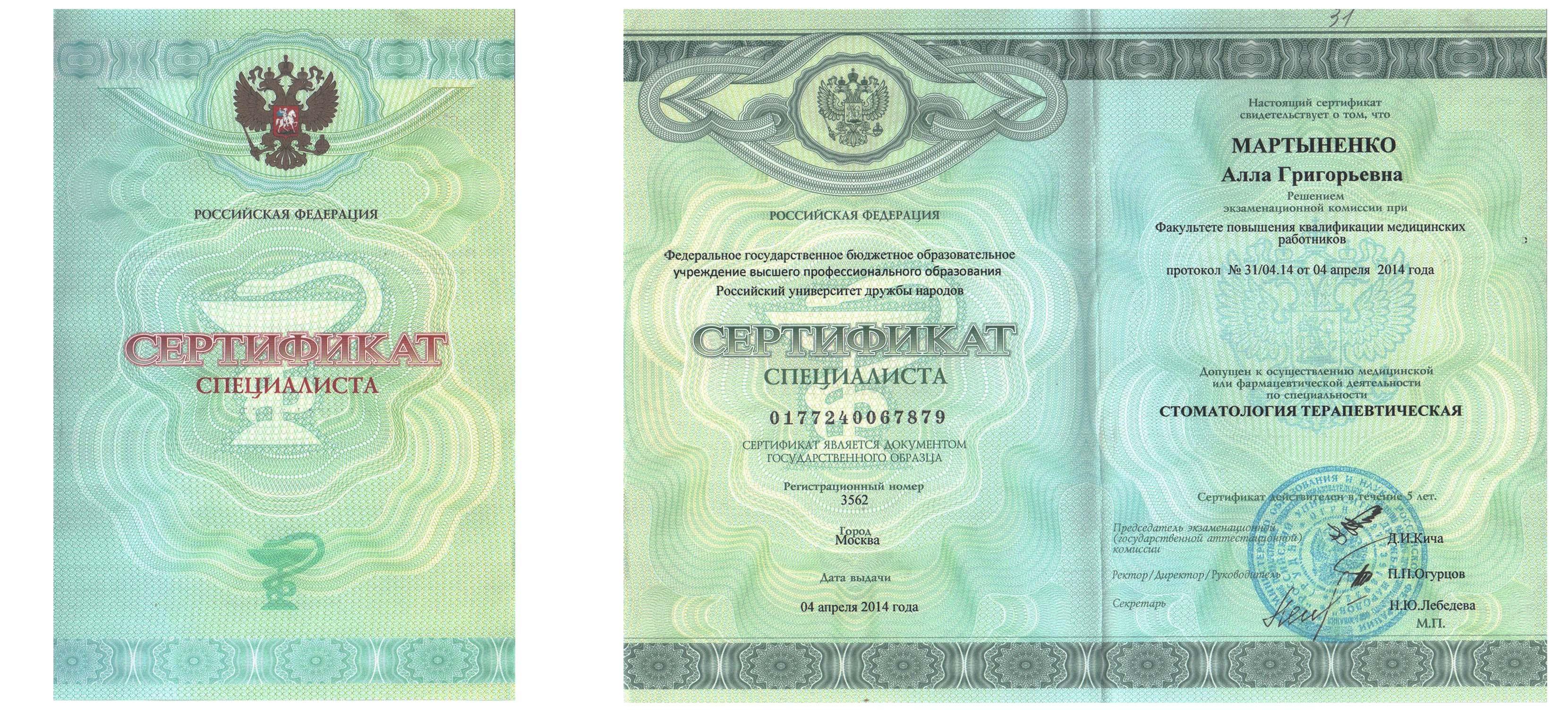 проверка сертификата специалиста